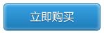 网络人远程控制软件购买