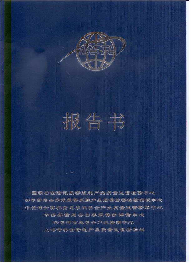 <a href='http://netman123.cn' target='_blank'><a href='http://netman123.cn' target='_blank'>网络人</a>远程控制软件</a>公安部数据安全证书