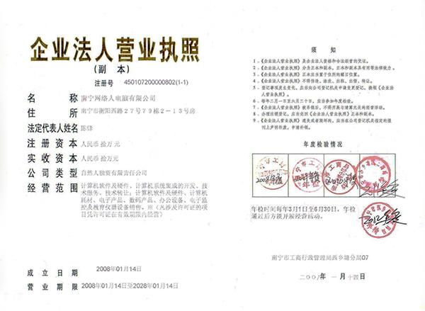 <a href='http://netman123.cn' target='_blank'>网络人</a>远程控制软件销售许可证