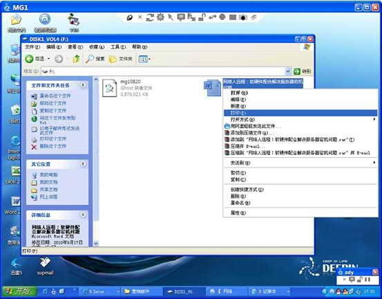 网络人远程控制软件远程桌面