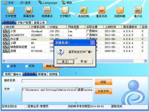 企业员工电脑监控方案2