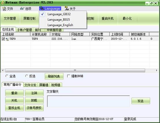 <a href='http://netman123.cn' target='_blank'><a href='http://netman123.cn' target='_blank'>网络人远程控制软件</a></a>企业/旗舰版教程:软件界面语言设置1