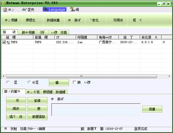 <a href='http://netman123.cn' target='_blank'><a href='http://netman123.cn' target='_blank'>网络人远程控制软件</a></a>企业/旗舰版教程:软件界面语言设置2