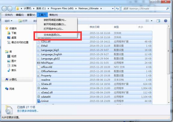 <a href='http://netman123.cn' target='_blank'><a href='http://netman123.cn' target='_blank'>网络人远程控制软件</a></a>企业/旗舰版教程:软件界面语言设置3
