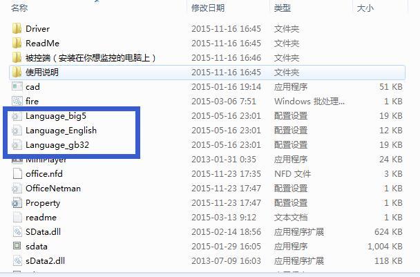 <a href='http://netman123.cn' target='_blank'><a href='http://netman123.cn' target='_blank'>网络人远程控制软件</a></a>企业/旗舰版教程:软件界面语言设置6