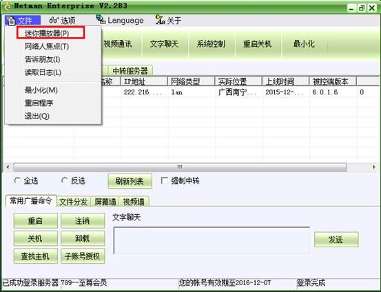 网络人远程控制软件企业旗舰版教程:迷你播放器(屏幕监控录像)3