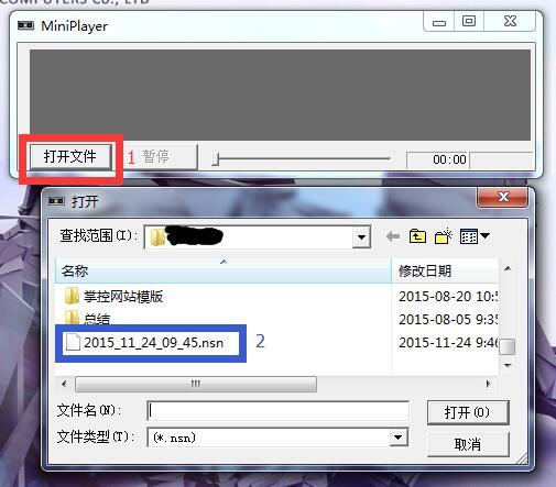 网络人远程控制软件企业旗舰版教程:迷你播放器(屏幕监控录像)4