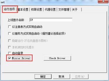 网络人远程控制软件企业/旗舰版教程:Mirror Driver驱动安装说明1