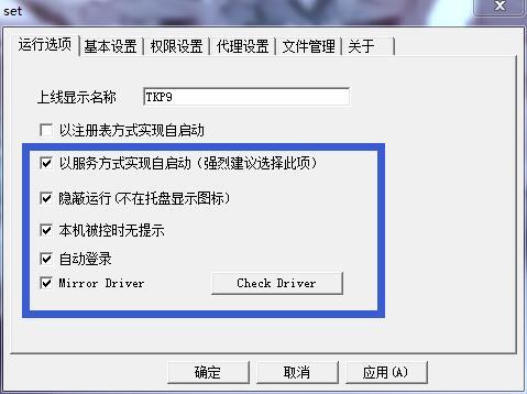 网络人远程控制软件企业旗舰版教程:被控端运行选项设置3
