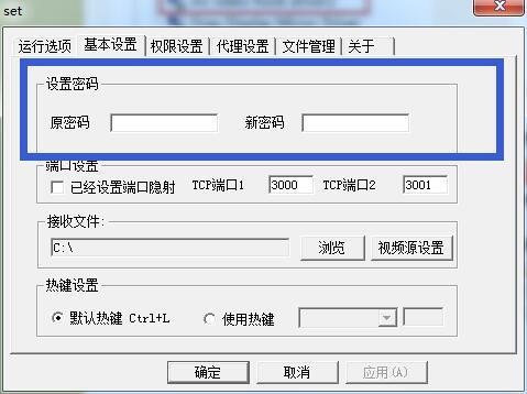 网络人远程控制软件企业旗舰版教程:被控端系统设置和退出密码设置1