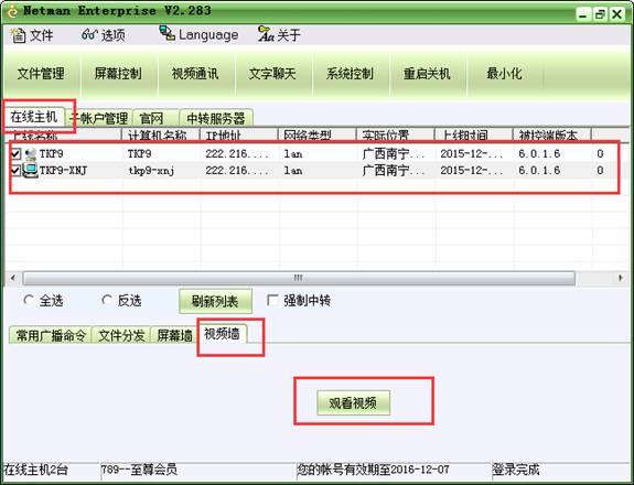网络人企业旗舰版软件教程:视频墙 (监控多台被控电脑的摄像头)1