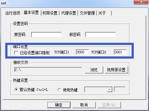<a href='http://netman123.cn' target='_blank'>网络人远程控制软件</a>企业旗舰版教程:被控端端口设置1