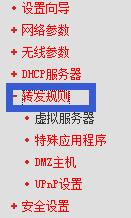 <a href='http://netman123.cn' target='_blank'>网络人远程控制软件</a>企业旗舰版教程:被控端端口设置2