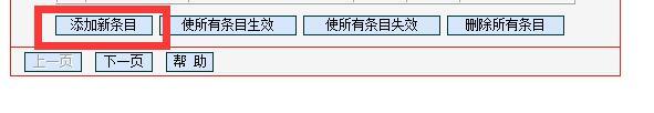 <a href='http://netman123.cn' target='_blank'>网络人远程控制软件</a>企业旗舰版教程:被控端端口设置3