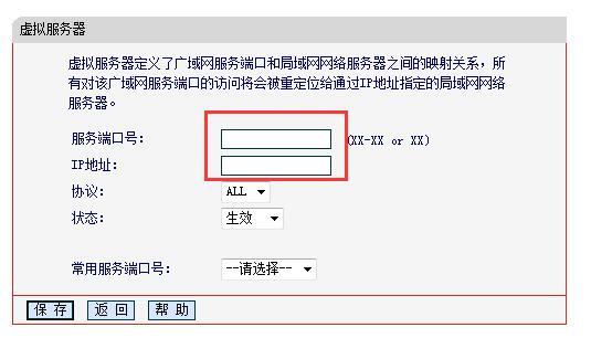 <a href='http://netman123.cn' target='_blank'>网络人远程控制软件</a>企业旗舰版教程:被控端端口设置4