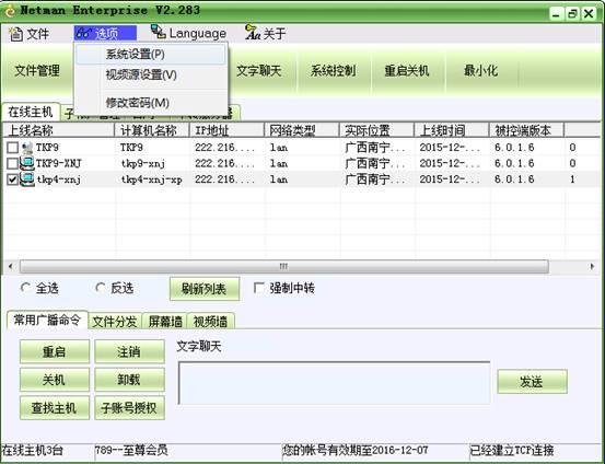 <a href='http://netman123.cn' target='_blank'>网络人远程控制软件</a>企业旗舰版教程:被控端代理设置1