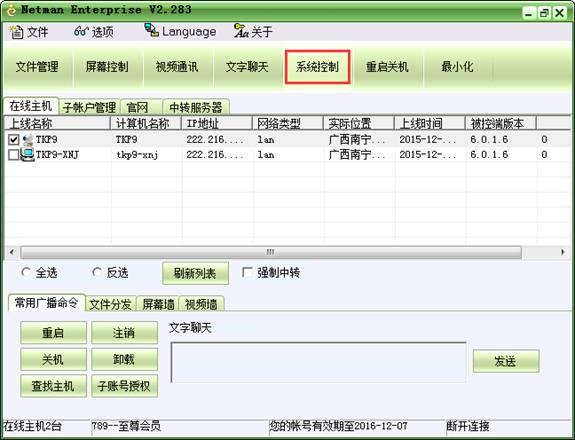 网络人企业旗舰版软件教程:开启同一个局域网内的所有电脑1