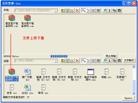 <a href='http://netman123.cn' target='_blank'><a href='http://netman123.cn' target='_blank'>网络人远程控制软件</a></a>个人版简介2