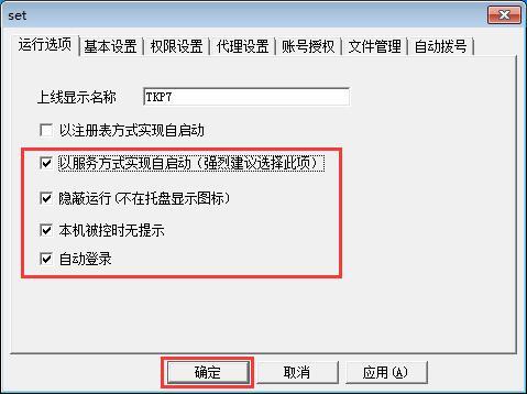 安装qq视频_QQ暴力强制视频软件-网络人远程控制软件