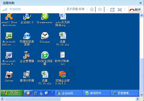 远程桌面工具-网络人远程控制软件