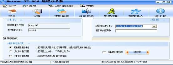 网控软件-最好的网控软件